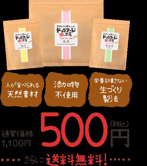 お好きなフード1種250gとその他2種のフード50gずつをお届けします。 ● 鶏肉 ● ● 馬肉 ● ● 野菜畑 ●